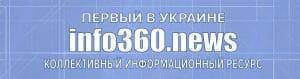 банер сайта инфо360