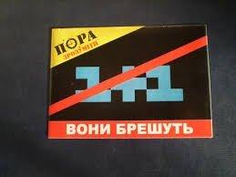 1+1 — фабрика лжи или СМИ, работающее по закону?