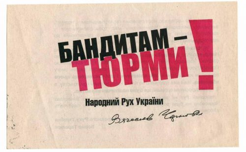 Косів умовив Горбі легалізувати УГКЦ,   а Ющенко використав гасло Чорновола і став Президентом