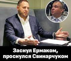 Єрмак коштує Україні дуже дорого – нардеп Гео Лерос