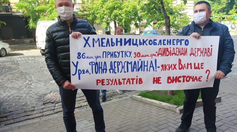 Громадяни вийшли до Мін'юсту проти рейдерської атаки на Хмельницькобленерго